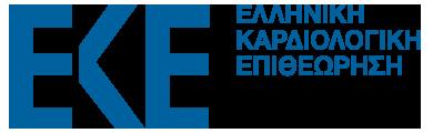 Ελληνική Καρδιολογική Επιθεώρηση